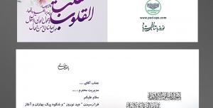کارت تبریک سال جدید عید نوروز تبریک اعیاد باستانی ایرانیان
