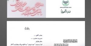 کارت پستال تبریک سال نو تبریک عید نوروز