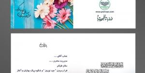 طرح لایه باز کارت دعوت تبریک سال نو تبریک عید نوروز