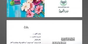 کارت تبریک سال نو کارت پستال عید نوروز تبریک سال جدید شمسی