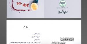 طرح لایه باز کارت دعوت تبریک سال نو تبریک عید نوروز باستانی