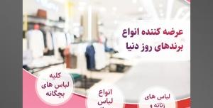 طرح آماده لایه باز پوستر یا تراکت با محوریت لباس زنانه و مردانه فروشگاه لباس های شیک و مدرن