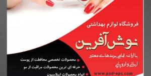 طرح لایه باز تراکت فروشگاه فرروش لوازم آرایشی بهداشتی با تصویر دو دست یبا ناخن های لاک زده به رنگ قرمز