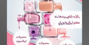 طرح آماده لایه باز بروشورتک لت پالتویی ویژه شرکت های تجاری بازرگانی آرایشی بهداشتی میکاپ شنیون فروش لاک و کاشت ناخن