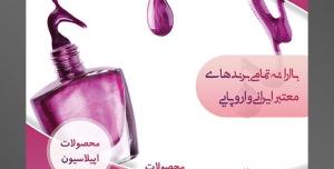 طرح آماده لایه باز بروشورتک لت پالتویی ویژه شرکت های آرایشی بهداشتی سالن های زیبایی