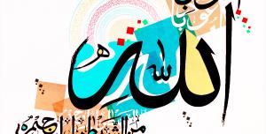 وکتور اعوذبالله من الشیطان رجیم