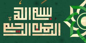 وکتور بسم الله الرحمن الرحیم