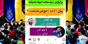 پخش اعیاد شعبانیه در پیج اینستاگرام