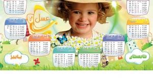 تقویم لایه باز 1399 طرح کودک