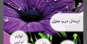 طرح آماده لایه باز پوستر یا تراکت فروشگاه گل گلسرا با محوریت تصویر گل بنفشه بزرگ زیبا