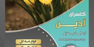 طرح آماده لایه باز پوستر یا تراکت فروشگاه گل گلسرا با محوریت تصویر لاله های زرد