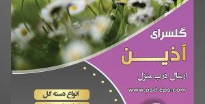 طرح آماده لایه باز پوستر یا تراکت فروشگاه گل گلسرا با محوریت تصویر گل های کوچک در چمنزار