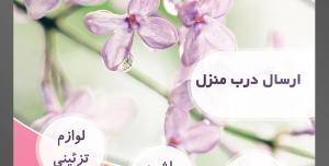 طرح آماده لایه باز پوستر یا تراکت فروشگاه گل گلسرا با محوریت تصویر شکوفه های ارغوانی زیبا