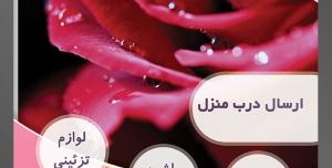 طرح آماده لایه باز پوستر یا تراکت فروشگاه گل گلسرا با محوریت تصویر گل رز سرخ زیبا