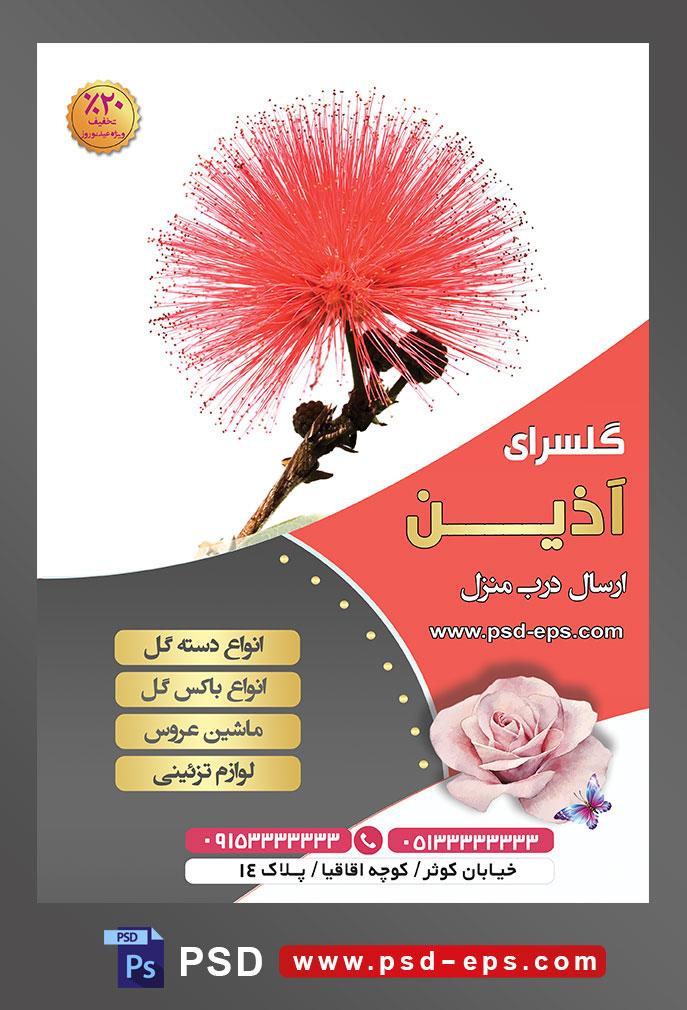 طرح آماده لایه باز پوستر یا تراکت فروشگاه گل گلسرا با محوریت تصویر یک قاصدک قرمز