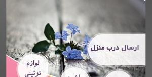 طرح آماده لایه باز پوستر یا تراکت فروشگاه گل گلسرا با محوریت تصویر گل های روئیده از شکاف چوب