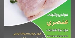 طرح لایه باز تراکت فروشگاه مواد پروتئینی گوشت مرغ با محوریت تصویر مرغ پاک شده در کنار سبزیجات