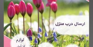 طرح آماده لایه باز پوستر یا تراکت فروشگاه گل گلسرا با محوریت تصویر چند غنچه زیبا در کنار هم