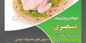 طرح لایه باز تراکت فروشگاه مواد پروتئینی گوشت مرغ با محوریت تصویر مرغ پاک شده روی تخته گوشت