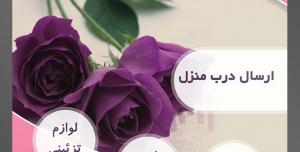 طرح آماده لایه باز پوستر یا تراکت فروشگاه گل گلسرا با محوریت تصویر سه شاخه گل رز بنفش
