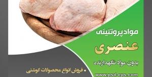 طرح لایه باز تراکت فروشگاه مواد پروتئینی گوشت مرغ با محوریت تصویر ران مرغ پاک شده روی تخته گوشت با پیازچه