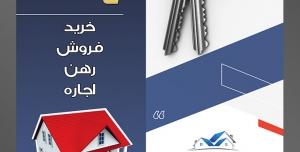 طرح آماده لایه باز پوستر یا تراکت مشاور املاک با محوریت تصویر دو کلید با جا سوییچی