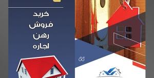 طرح آماده لایه باز پوستر یا تراکت مشاور املاک با محوریت تصویر کلید با جا سوییچی قرمز به شکل خانه