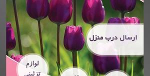 طرح آماده لایه باز پوستر یا تراکت فروشگاه گل گلسرا با محوریت تصویر لاله های بنفش زیبا