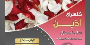 طرح آماده لایه باز پوستر یا تراکت فروشگاه گل گلسرا با محوریت تصویر گل برگ های قرمز سفید