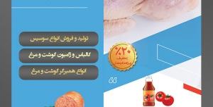 طرح لایه باز تراکت فروشگاه مواد پروتئینی گوشت مرغ با محوریت تصویر مرغ پاک شده که با سبزیجات تزئین شده