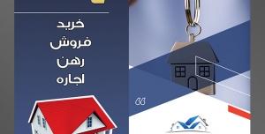 طرح آماده لایه باز پوستر یا تراکت مشاور املاک با محوریت تصویر کلید در دست