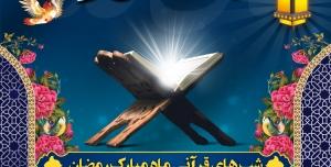 طرح لایه باز اطلاعیه محفل انس با قرآن در ماه مبارک رمضان