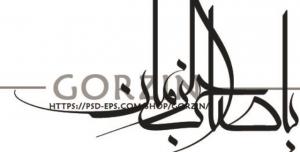 عکس نوشته یا صاحب الزمان، یا اباصالح المهدی دوربری شده