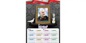 تقویم لایه باز 1399 با طرح سردار شهید قاسم سلیمانی