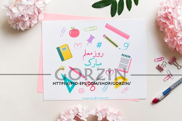 تبریک روز معلم پوستر