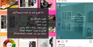 ۲۰ طرح لایه باز قالب پست اینستاگرام برای فتوشاپ