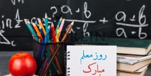دانلود طرح لایه باز تبریک روز معلم با پس زمینه مداد و تخته سیاه و کتاب