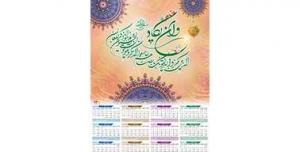 تقویم لایه باز با طرح زیبایی از آیه شریف ( وان یکاد )
