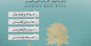 تراکت طرح کتابفروشی ، فروشگاه محصولات فرهنگی