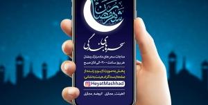 طرح اطلاعیه مناجات مجازی ماه رمضان