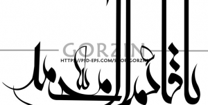 عکس نوشته یا قائم آل محمد دوربری شده