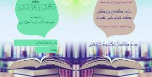 طرح لایه باز جلد دفتر روزنگار تحصیلی دانش آموزی