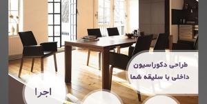 طرح آماده لایه باز پوستر یا تراکت شرکت های طراح دکوراسیون داخلی با محوریت تصویر میز نهار خوری در پذیرایی و خانه با تم مشکی سفید