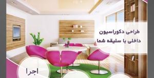 طرح آماده لایه باز پوستر یا تراکت شرکت های طراح دکوراسیون داخلی با محوریت تصویر خانه با دیزاین چوب و صندلی های صورتی و میز سفید و قالیچه به رنگ سبز