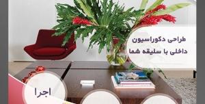 طرح آماده لایه باز پوستر یا تراکت شرکت های طراح دکوراسیون داخلی با محوریت تصویر صندلی زرشکی در کنار میز و گلدان شیشه ای با گل زیبا بزرگ بر روی میز