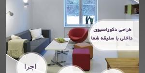 طرح آماده لایه باز پوستر یا تراکت شرکت های طراح دکوراسیون داخلی با محوریت تصویر خانه با مبل خاکستری و قرمز و یک پنجره رو به جنگل و دیوار های سفید