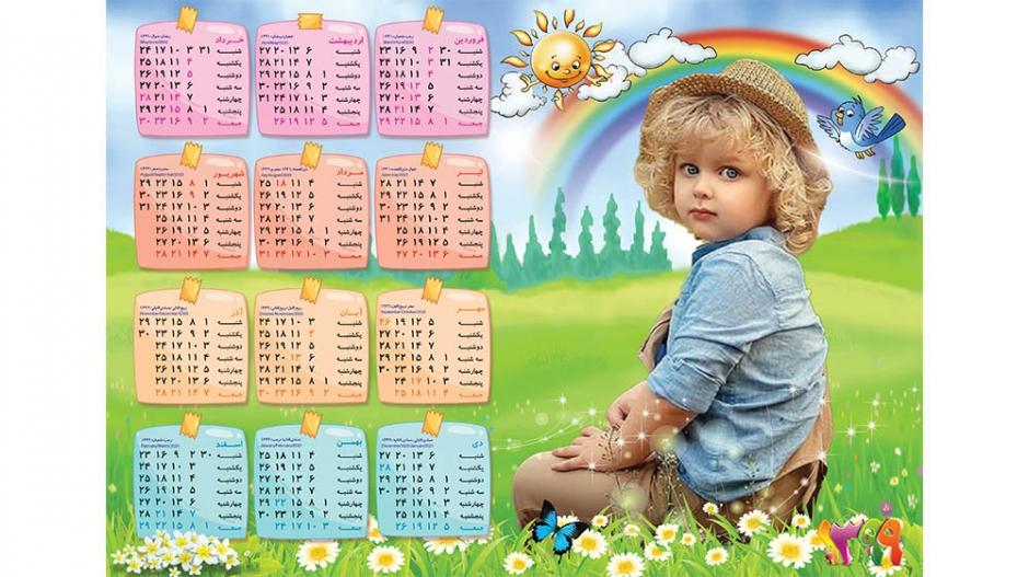 تقویم لایه باز 1399 با طرح کودک