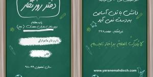 طرح لایه باز جلد دفتر روزنگار تحصیلی دانش آموز