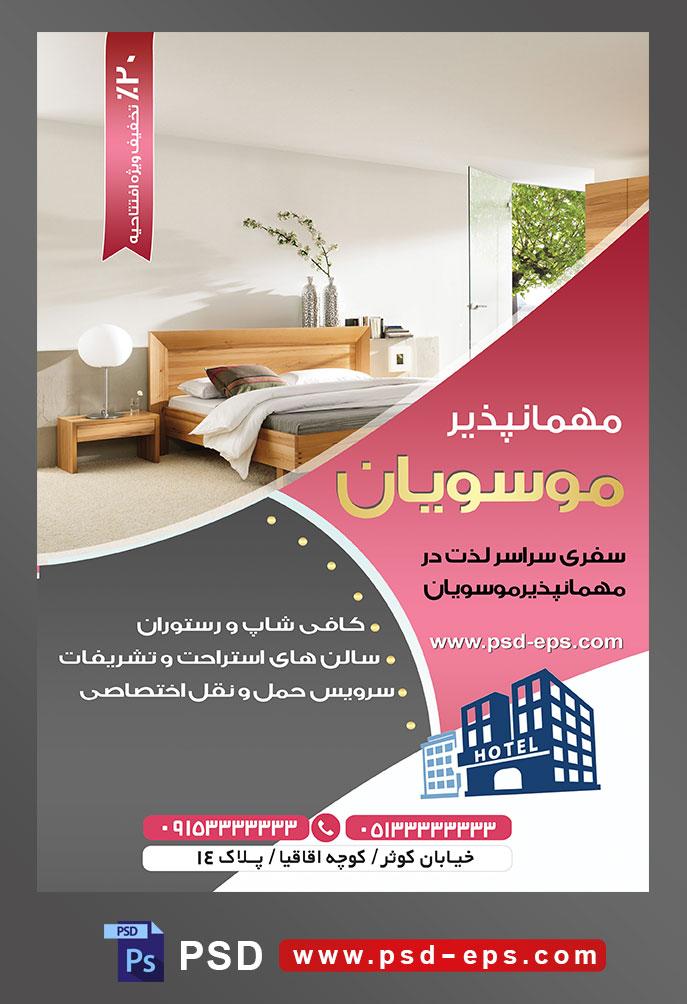 طرح آماده لایه باز پوستر یا تراکت مهمانپذیر با محتوا تصویر تخت خواب چوبی با دیوار های سفید
