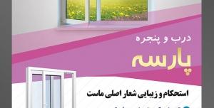 طرح آماده تراکت لایه باز پوستر درب و پنجره با محتوا تصویر دیوار سفید و پنجره رو به منظره سرسبز و آفتابی